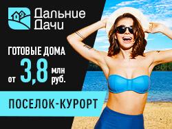 Готовые дачи от 3,8 млн рублей! Поселок-курорт. Купальник обязателен!